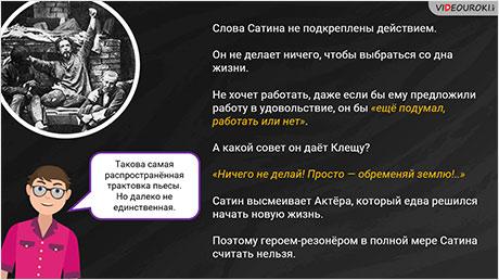 Философский аспект пьесы М. Горького «На дне»