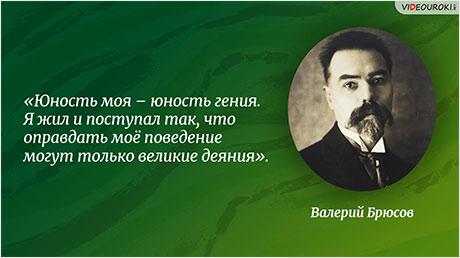 В. Я. Брюсов как основоположник русского символизма. Жизнь и творчество