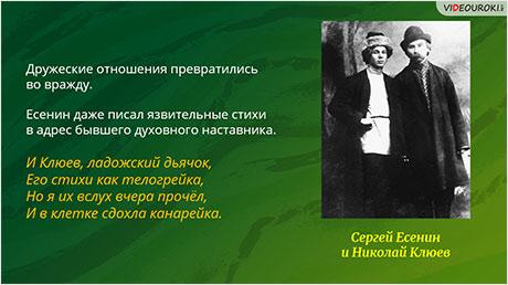 Н. А. Клюев. Жизнь и творчество