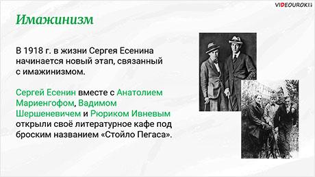 С. А. Есенин. Жизнь и творчество. Ранняя лирика