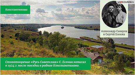 Тема России в лирике С. Есенина