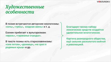 Сергей Есенин. Поэма «Анна Снегина»