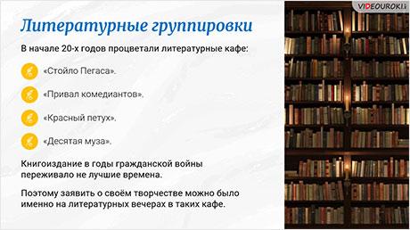 Литературный процесс 20-х годов ХХ века