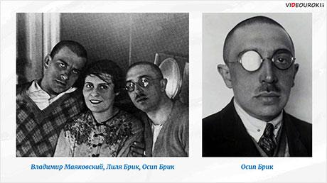 В. В. Маяковский. Жизнь и творчество. «А вы могли бы?», «Послушайте!», «Скрипка и немножко нервно»