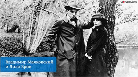 Своеобразие любовной лирики В. Маяковского. Поэма «Облако в штанах»