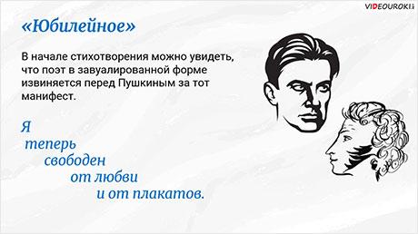 Тема поэта и поэзии в творчестве В. В. Маяковского