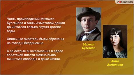 Русская литература 1930-х годов