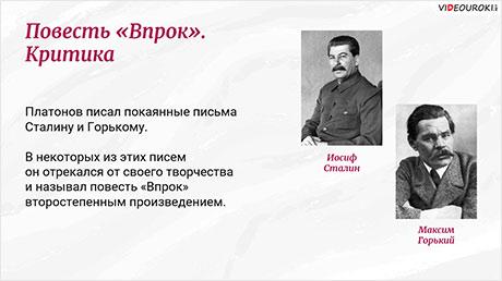 А. П. Платонов. «Впрок». «Котлован»