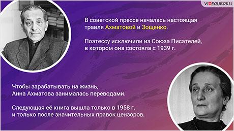 А. А. Ахматова. Жизнь и творчество. «Песня последней встречи», «Сжала руки под тёмной вуалью…»