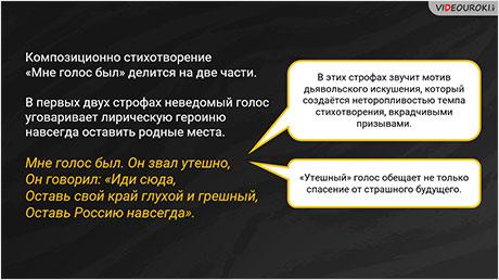 Судьба России и судьба поэта в лирике А. Ахматовой