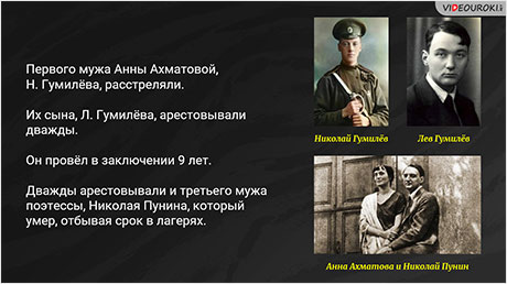 А. А. Ахматова. Поэма «Реквием»