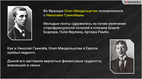 О. Э. Мандельштам. Жизнь и творчество. Обзор лирики