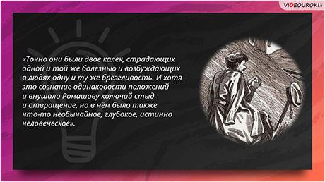 А. И. Куприн. Повести «Поединок», «Олеся»