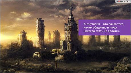 Жанр антиутопии в ХХ веке