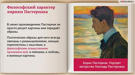 Философский характер лирики Б. Пастернака