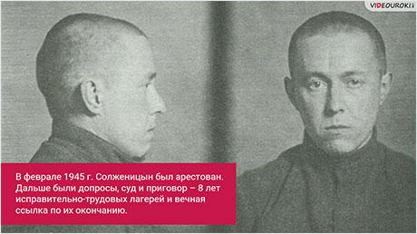 А. И. Солженицын. Жизнь и творчество