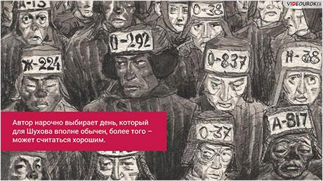 Повесть «Один день Ивана Денисовича»