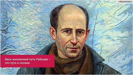 Н. М. Рубцов. Жизнь и творчество