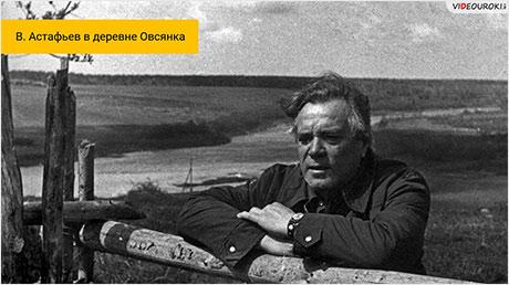 В. П. Астафьев. Жизнь и творчество. Деревенская проза как жанр