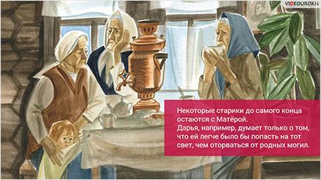 В. Распутин. «Прощание с Матёрой»