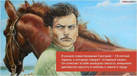 Проблемы и герои романа «Тихий Дон»