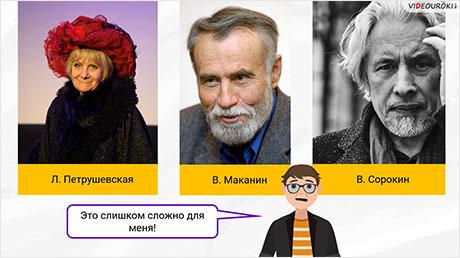 Русская литература конца 1980-х – начала 2000-х годов