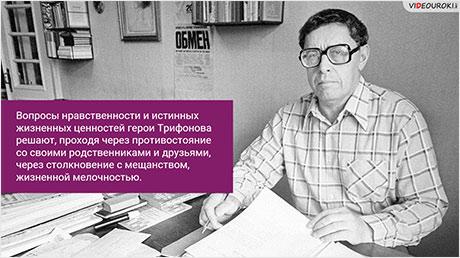 «Городская» проза. Юрий Валентинович Трифонов. «Обмен»
