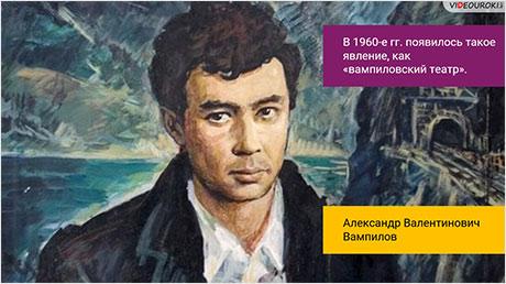 А. В. Вампилов. Современная драматургия