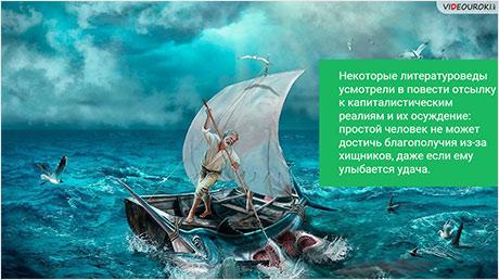Э. М. Хемингуэй. «Прощай, оружие!», «Старик и море»