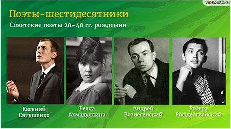 Русская литература 50-60-х гг. XX в.