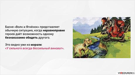 Басня «Волк и Ягнёнок»