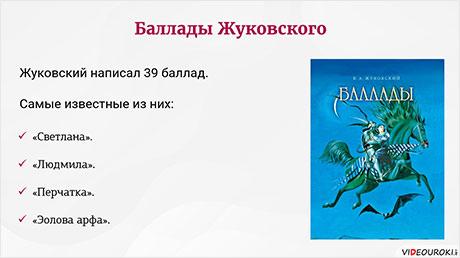В. А. Жуковский. «Кубок»