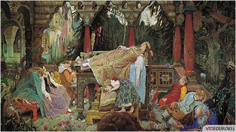 В. А. Жуковский – сказочник. Сказка «Спящая царевна»