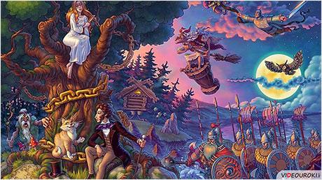 Пролог к поэме «Руслан и Людмила» как собирательная картина народных сказок