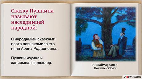 Народность пушкинской сказки