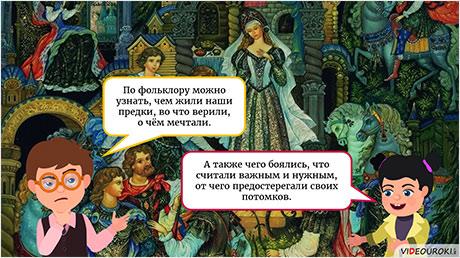 Русский фольклор. Малые жанры. Детский фольклор