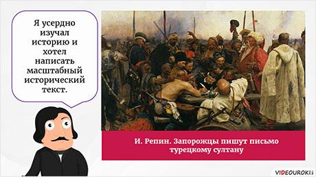 Н. В. Гоголь. Слово о писателе