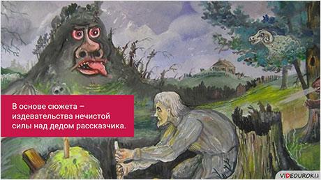 Реальное и фантастическое в повести «Заколдованное место»