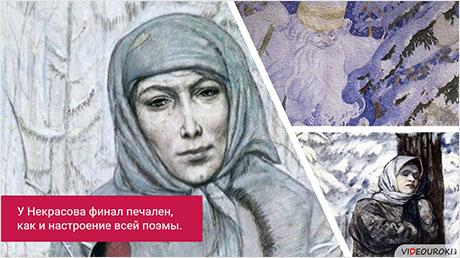 Н. А. Некрасов. «Есть женщины в русских селениях...»