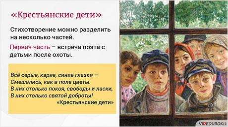 Мир детства в стихотворении Н. А. Некрасова «Крестьянские дети»