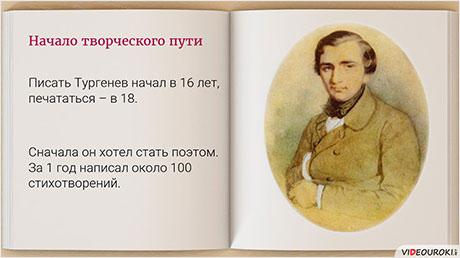 И. С. Тургенев. Слово о писателе