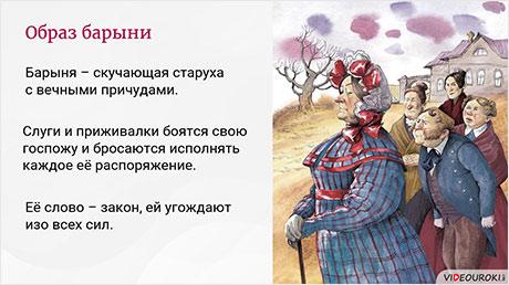 История создания рассказа «Муму». Быт и нравы крепостной России в рассказе