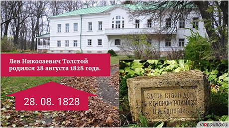 Л. Н. Толстой. Слово о писателе