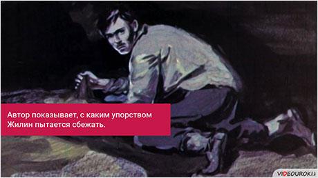 Рассказ-быль «Кавказский пленник». Особенности сюжета и языка