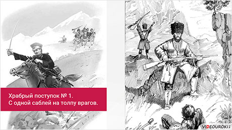 «Кавказский пленник». Образы основных персонажей