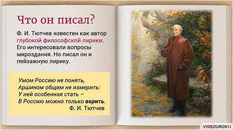 Русские поэты XIX века о родной природе