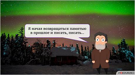 В. Г. Короленко. Слово о писателе