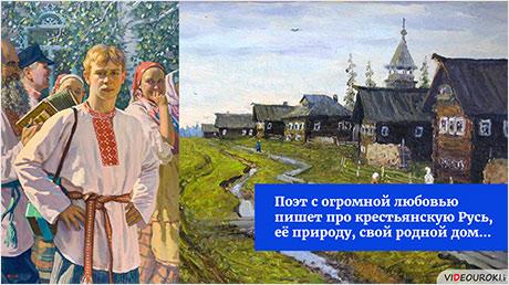С. А. Есенин. Слово о поэте. Образ родного дома и природы в стихах Есенина