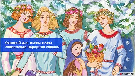 Пьеса-сказка Самуила Маршака «Двенадцать месяцев»