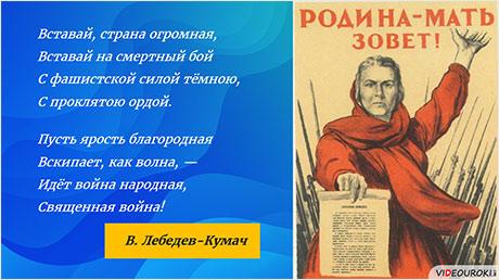 Поэты о Великой Отечественной войне